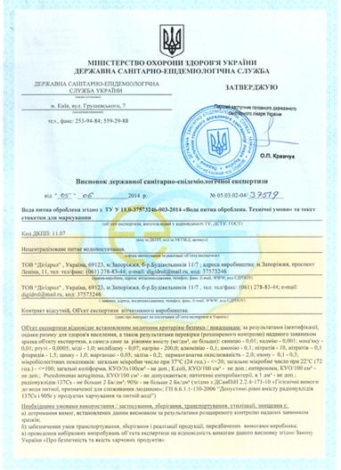 сертиф_1